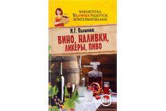 Книга Вино, наливки, ликеры, пиво (Пышнов И.)